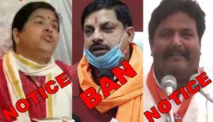 ec notice ban