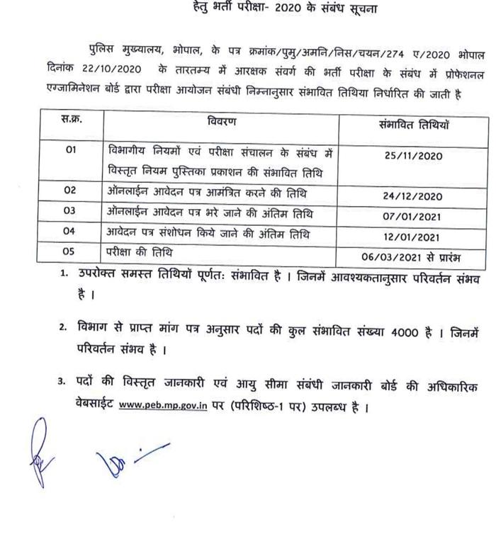 govt notification