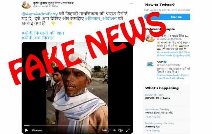 fake-news-on-kisan-andolan