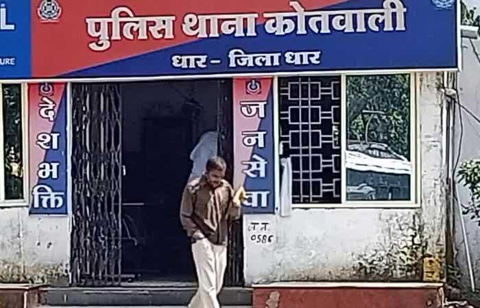 dhar-kotwali-thana