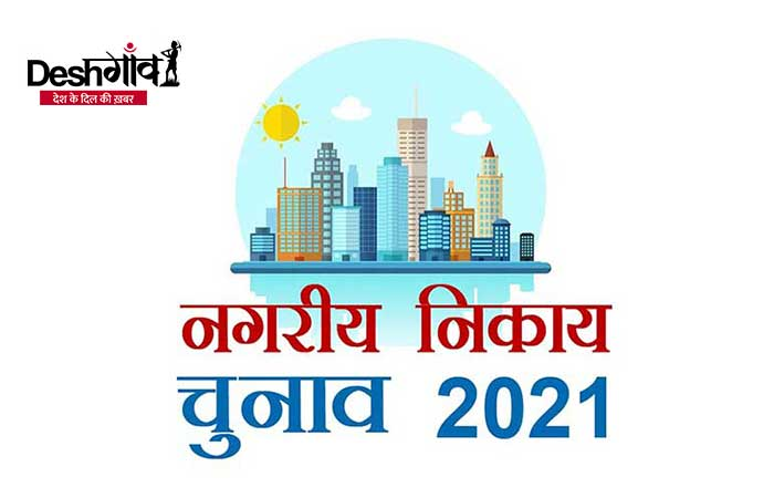 local-body-elections-2021