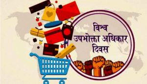 world-consumer-rights-day