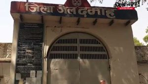 district-jail-damoh