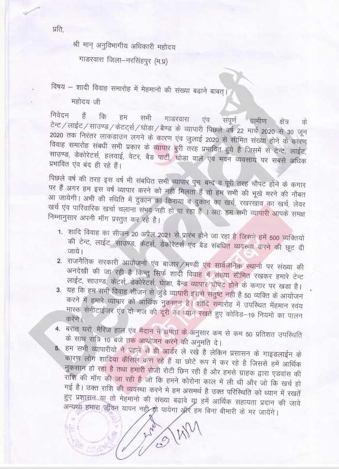 narsinghpur-protest-memo