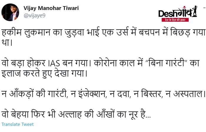 vijay-manohar-tiwari-tweet
