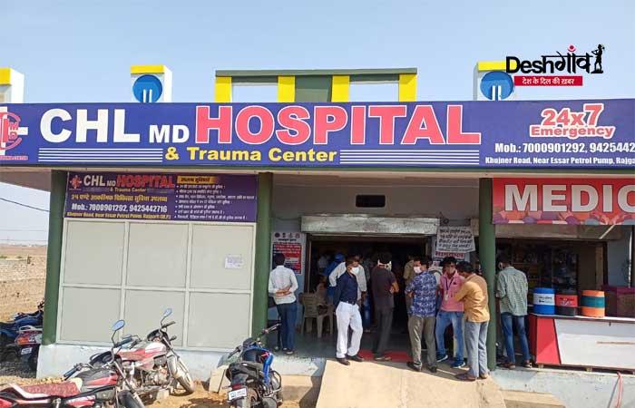 rajgarh-hospital