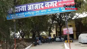 azad-nagar-police-station