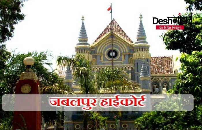jabalpur-high-court