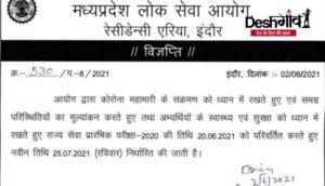 mppsc-exam-date-extended