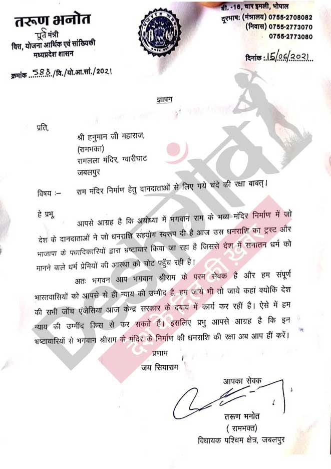 tarun-bhanot-memorandum
