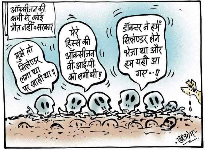 cartoon-oxygen-deaths