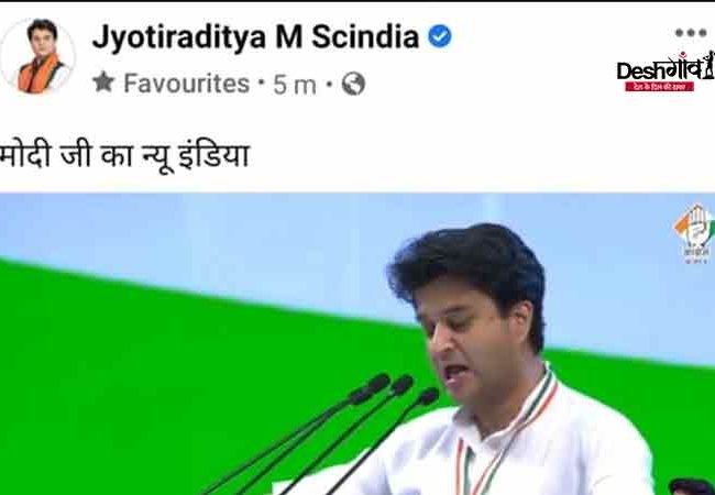 jyotiraditya-m-scindia-facebbok