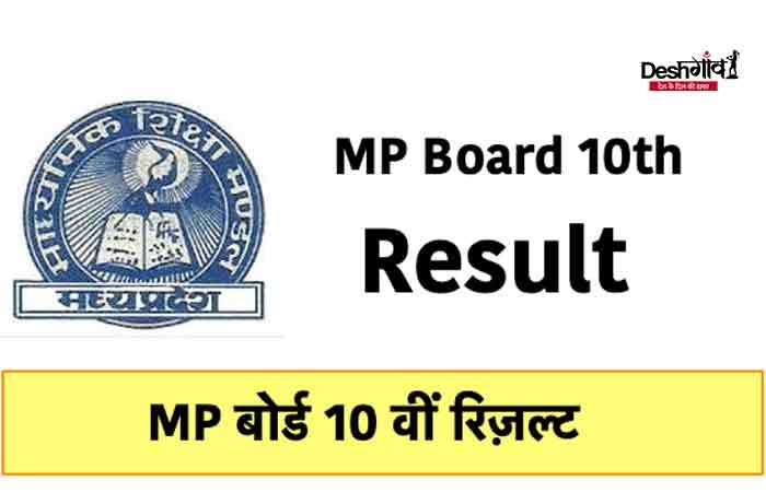 mp-board-19th-results-2021