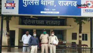 rajgadh-police-station
