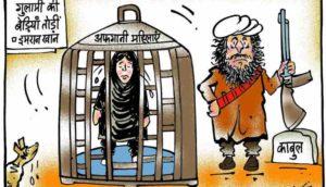 cartoon-on-afghanistan