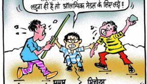 cartoon-on-assam-mizoram