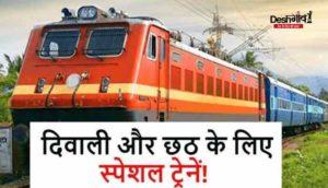 diwali-chhath-special-train
